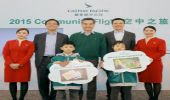 Cathay Pacific celebrates success of Community Flight 2015